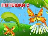 Потешки-2