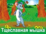 Тщеславная мышка