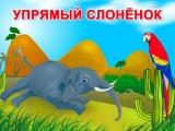 Упрямый слонёнок
