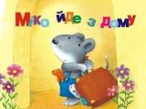 Міко йде з дому
