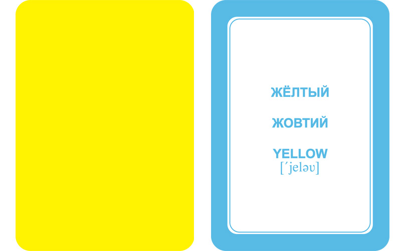 Interbaby Colors yellow